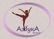 Ballet and choreographic studio Azbuka Balleta