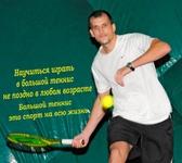 PE Trener z velykogo tenisu