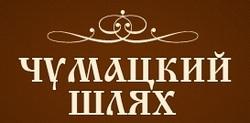 Gourmet deli Chumatski shliah
