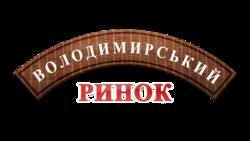 Communal enterprise Volodymyrskyi market