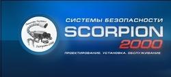 The company Scorpion-2000