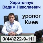 Urologist Harytonchuk Vadym Mykolayovych