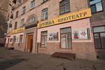 Cinema Druzhba