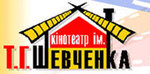Cinema n.a. Shevchenka