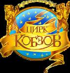 Ukrainian public organization Tsyrkovyi souz Kobzova (Circus of Kobzov)