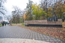 Park of Kiev Polytechnic Institute