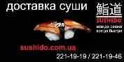 Sushi delivery SUSHIDO