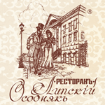 Restaurant Lypskyi Osobniak