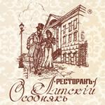 Restaurant Lypskyi Osobniak