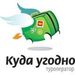 Travel firm Kuda Ugodno