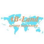 Translation agency AB-Land