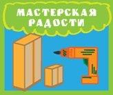 Workshop Radist