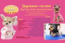 Grooming salon VIP&DOG
