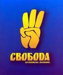 All-Ukrainian association Svoboda