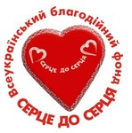 Ukrainian Charitable Foundation Heart to Heart