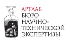 Scientific and technical expertise bureau Art Lab